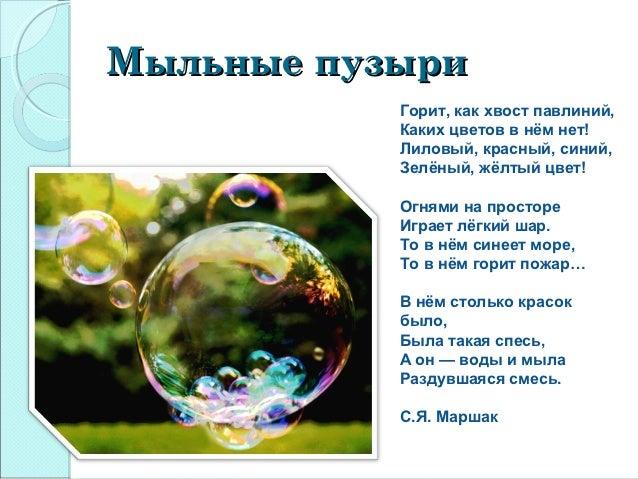 Мыльные пузыри           Горит, как хвост павлиний,           Каких цветов в нём нет!           Лиловый, красный, синий,  ...