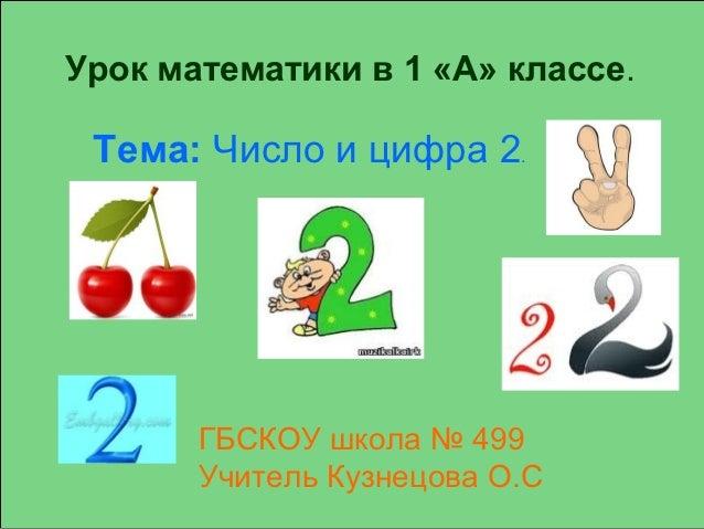 И цифра 2 знакомство число