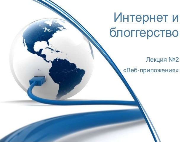 Интернет иблоггерство        Лекция №2  «Веб-приложения»