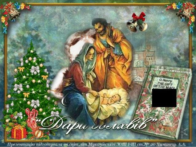 Волхви - мудреці, царі, які прийшли                 привітати Ісуса Христа з                     Днем народження          ...