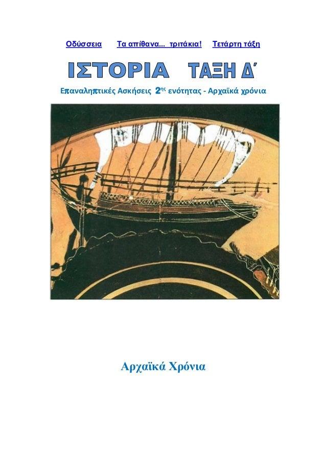 Οδύσσεια Τα απίθανα... τριτάκια! Tετάρτη τάξη Επαναληπτικές Ασκήσεις 2ης ενότητας - Αρχαϊκά χρόνια Αρχαϊκά Χρόνια