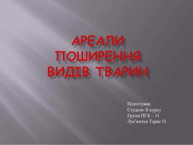 Підготував:Студент ІІ курсуГрупи ПГБ – 11Лукянчук Тарас О.