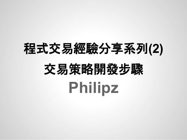 程式交易經驗分享系列(2) 交易策略開發步驟    Philipz