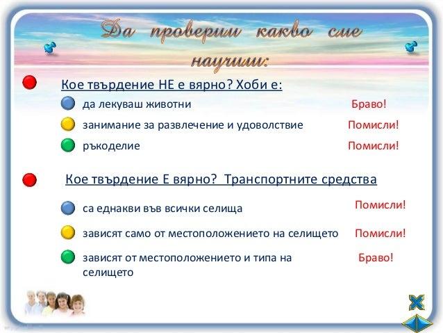 Български граждани са /избери най – точното твърдение/:   хората от българската етническа общност        Помисли!   всички...