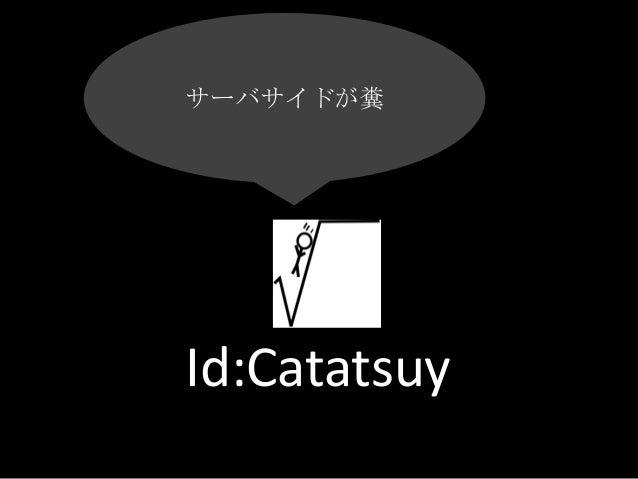 コードが糞なのでPerlでフレームワーク使って 書き直しましょう Id:Catatsuy