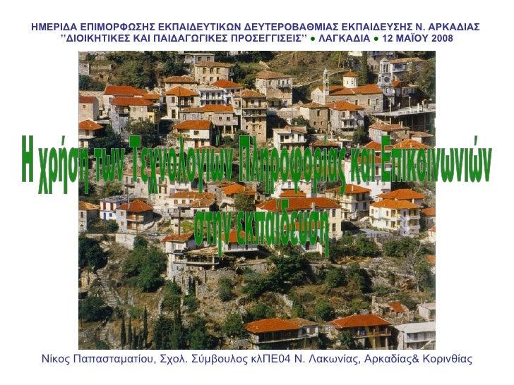 Η χρήση των Τεχνολογιών Πληροφορίας και Επικοινωνιών στην εκπαίδευση Νίκος Παπασταματίου, Σχολ .  Σύμβουλος κλΠΕ04   Ν. Λα...