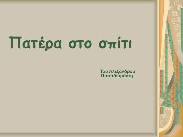 Πατέρα στο σπίτι           Του Αλεξάνδρου           Παπαδιαμάντη