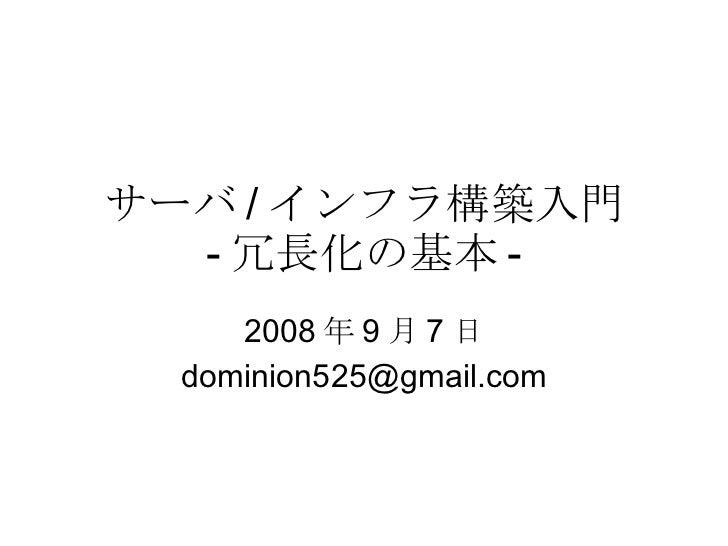 サーバ / インフラ構築入門 - 冗長化の基本 - 2008 年 9 月 7 日 [email_address]