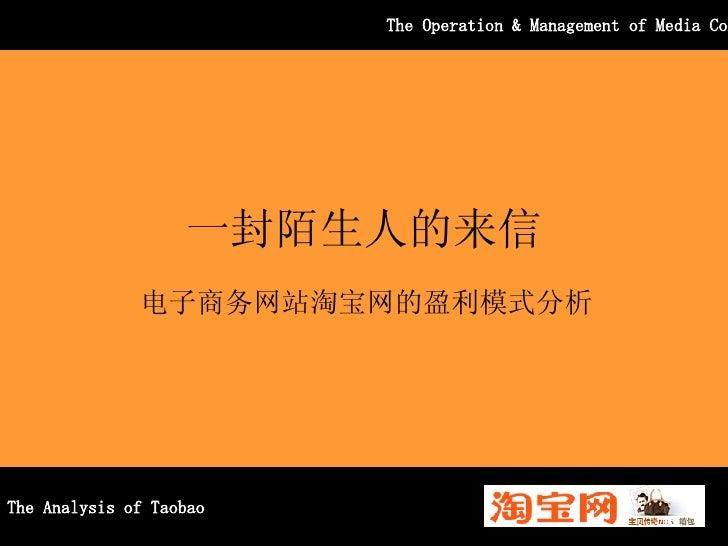 一封陌生人的来信 电子商务网站淘宝网的盈利模式分析 The Analysis of Taobao The Operation & Management of Media Corporation