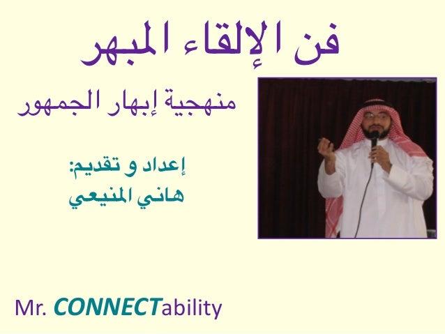 فن!اإللقاء!املبهر !!:إعداد!و!تقديم هاني!املنيعي منهجية!إبهار!الجمهور Mr.!CONNECTability