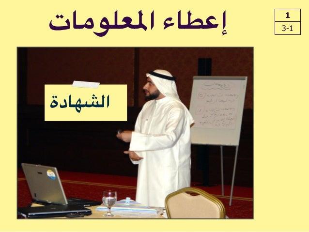 املعلومات إعطاء 1 3-1 التعليم