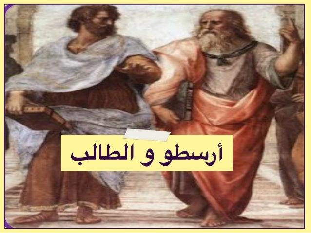 الطالب و أرسطو