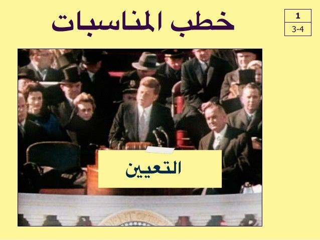 املناسبات خطب 1 3-4 االفتتاح