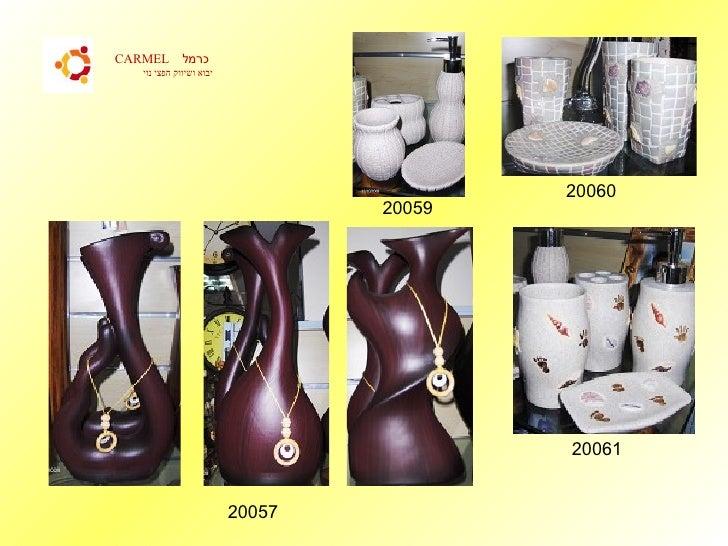 20059 20057 20061 20060 CARMEL  כרמל   יבוא ושיווק חפצי נוי