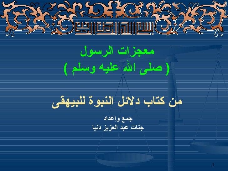معجزات الرسول (  صلى الله عليه وسلم  ) من كتاب دلائل النبوة للبيهقى جمع وإعداد جنات عبد العزيز دنيا