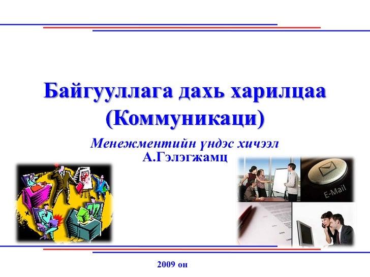 """Байгууллагын орчин,  Харилцаа холбоо """" Энх-Орчлон"""" дээд сургууль http://gelegjamts.blogspot.com/"""
