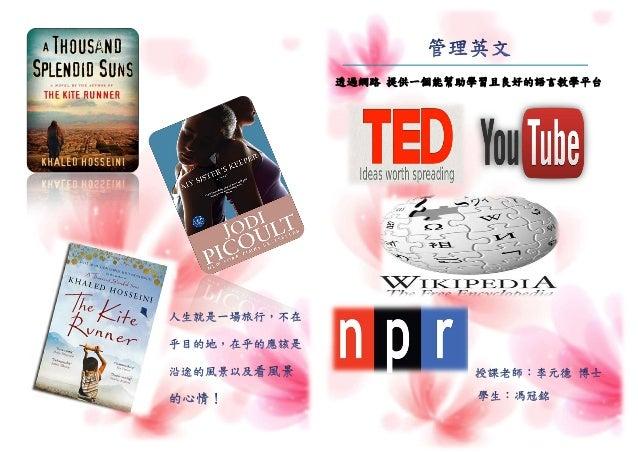 透過網路 提供一個能幫助學習且良好的語言教學平台