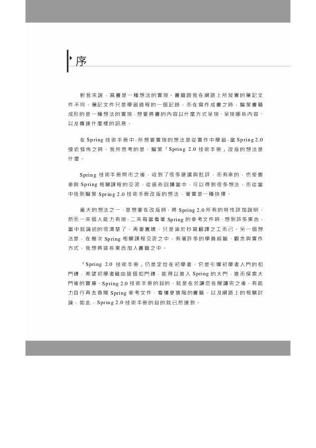 。到達然已就的目的冊手術技                     ,此如,論                                             S pring 2.0討 關 相 的 上 路 網 及 以,籍 書 的 階 進...