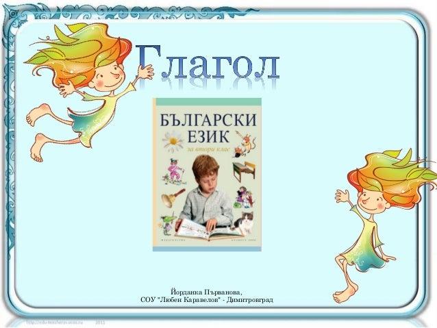"""Йорданка Първанова,СОУ """"Любен Каравелов"""" - Димитровград"""