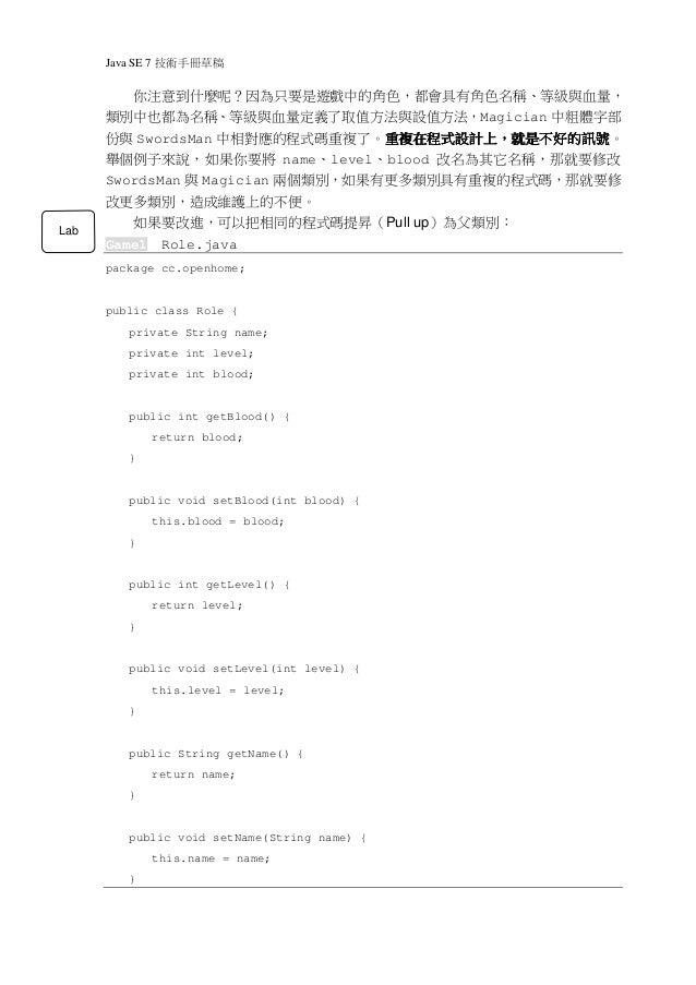 Java SE 7 技術手冊第六章草稿 - 何謂繼承? Slide 3