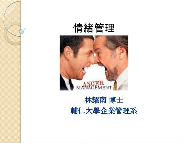 情緒管理  林耀南 博士輔仁大學企業管理系