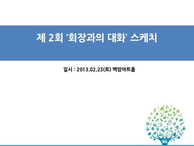 제 2회 '회장과의 대화' 스케치   일시 : 2013.02.23(토) 백암아트홀