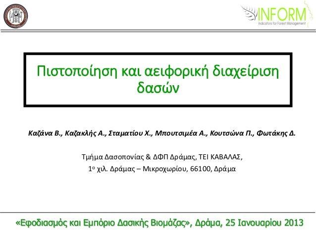 Πιστοποίηση και αειφορική διαχείριση                   δασών   Καζάνα Β., Καζακλής Α., Σταματίου Χ., Μπουτσιμέα Α., Κουτσώ...