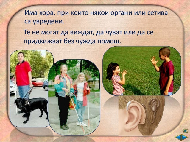 слухов апарат                език с жестовете                на ръцете