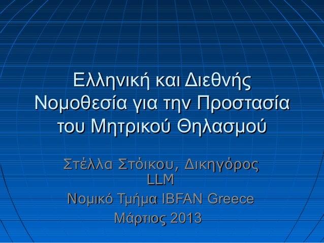 Ελληνική και ΔιεθνήςΝομοθεσία για την Προστασία  του Μητρικού Θηλασμού   Στέλλα Στόικου, Δικηγόρος              LLM   Noμι...