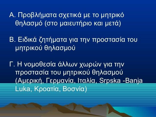 e602f801481 ελληνική και διεθνής νομοθεσία για την προστασία του θηλασμού