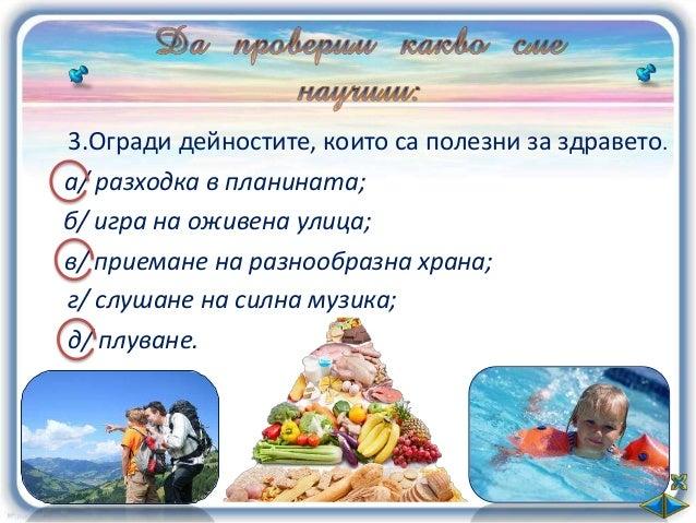 4.Кое от превозните средства не замърсява  природата?5.Подчертай коя храна е излишна на всеки ред.а/ таратор, супа от леща...