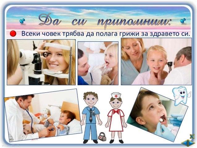 Силният шум уврежда слуха.Зрението също може да бъде увредено.Пази го!!!