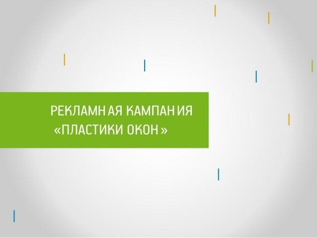 """Комплексная рекламная кампания """"Пластики Окон"""""""