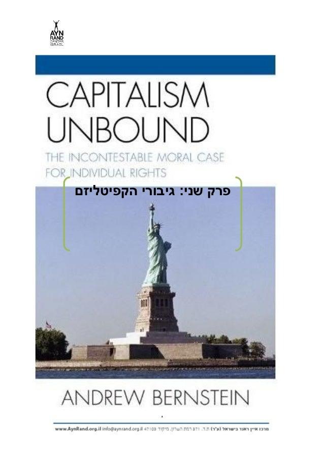 פרק שני: גיבורי הקפיטליזם             1