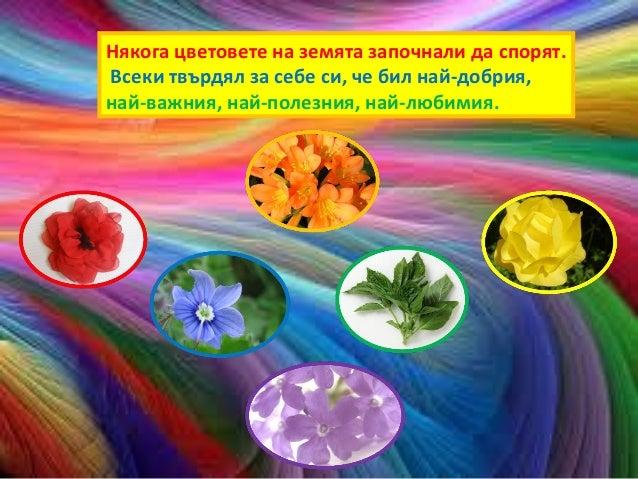 Някога цветовете на земята започнали да спорят.Всеки твърдял за себе си, че бил най-добрия,най-важния, най-полезния, най-л...