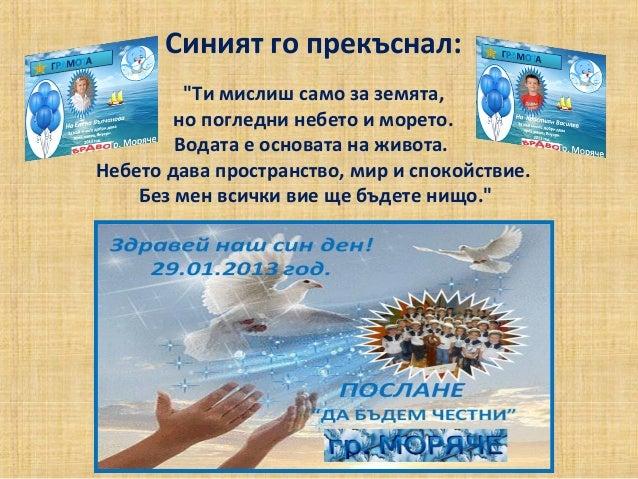 """Синият го прекъснал:""""Ти мислиш само за земята,но погледни небето и морето.Водата е основата на живота.Небето дава простран..."""