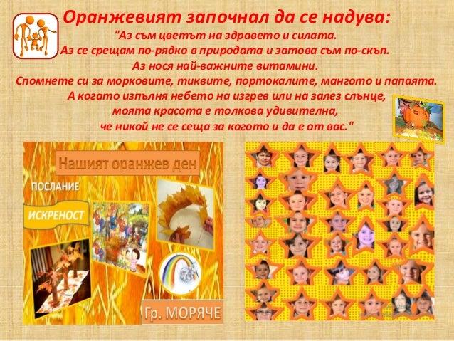 """Оранжевиятзапочналдасенадува:""""Азсъмцветътназдраветоисилата.Азсесрещампо-рядковприродатаизатовасъмпо-ск..."""