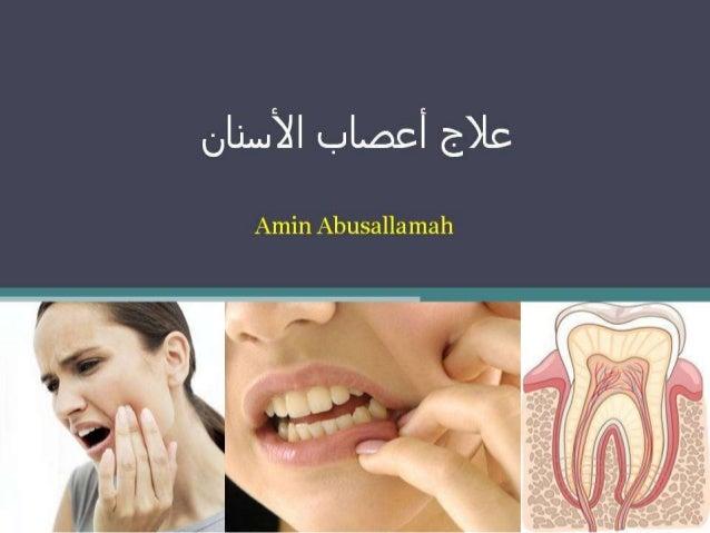 علاج أعصاب الأسنان