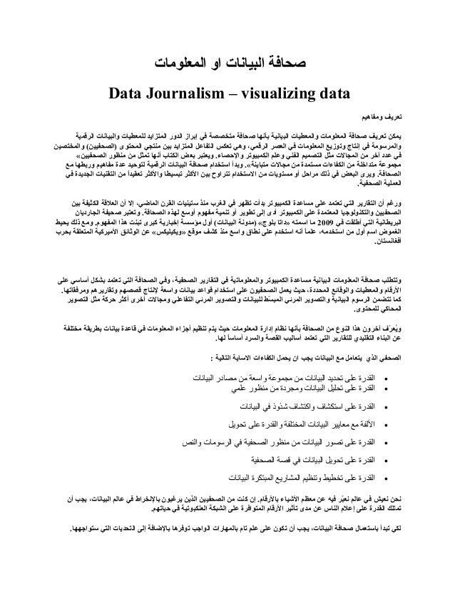 المعلومات او البيانات صحافةData Journalism – visualizing dataومفاهيم تعريفالرقمية والبيانات للمعطيات ال...
