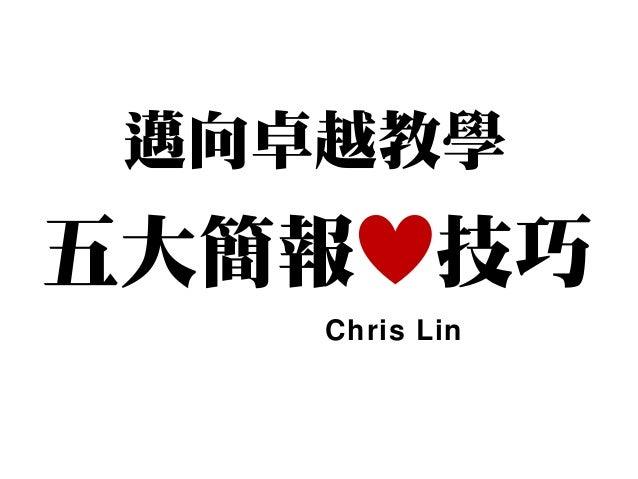 邁向卓越教學五大簡報 技巧Chris Lin
