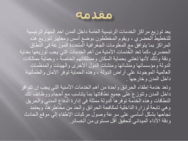 محمد إبراهيم شرف   التحليل المكاني لتوزيع مراكز إطفاء الحريق بشرقي الاسكندرية 2 Slide 2