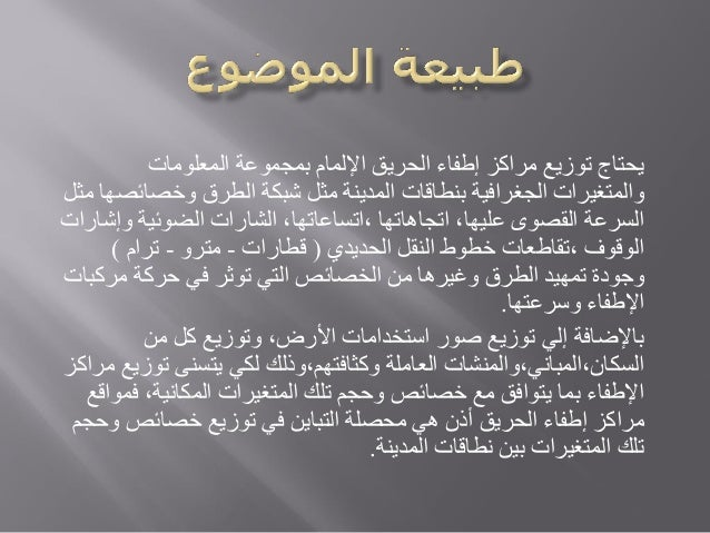 محمد إبراهيم شرف   التحليل المكاني لتوزيع مراكز إطفاء الحريق بشرقي الاسكندرية 2 Slide 3