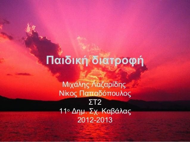 Παιδική διατροφήΜιχάλης ΛαζαρίδηςΝίκος ΠαπαδόπουλοςΣΤ211οΔημ. Σχ. Καβάλας2012-2013