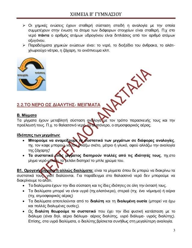 Χημεια β' γυμνασίου- ενότητα 2 περίληψη Slide 3