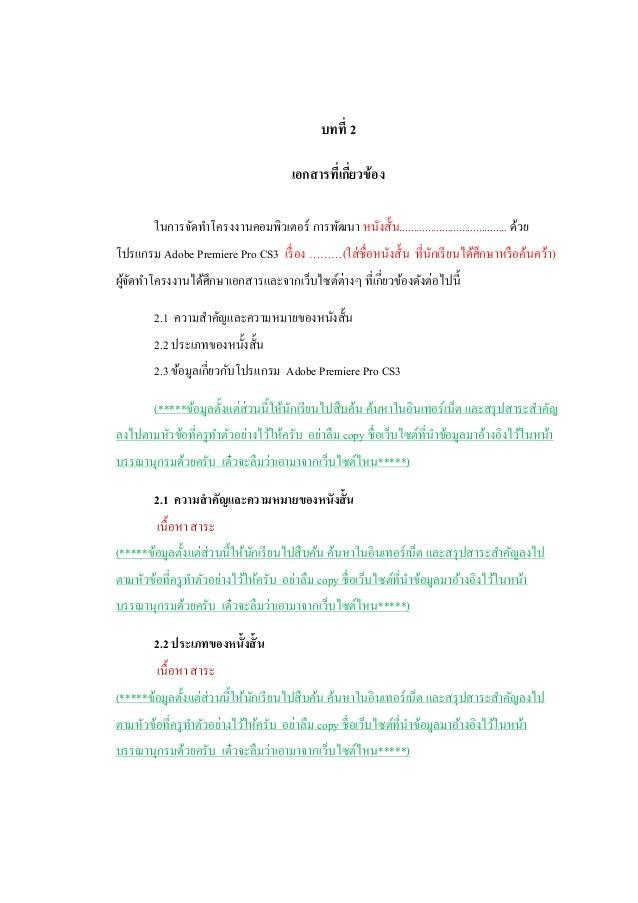 บทที่ 2เอกสารที่เกี่ยวข้องในการจัดทาโครงงานคอมพิวเตอร์ การพัฒนา หนังสั้น...................................... ด้วยโปรแกรม...