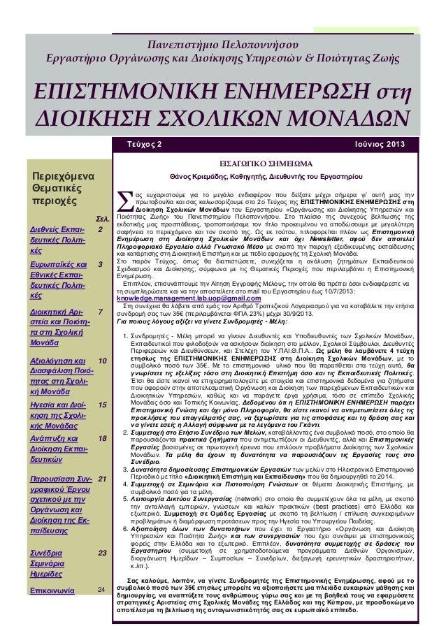 ΕΙΣΑΓΩΓΙΚΟ ΣΗΜΕΙΩΜΑ Θάνος Κριεμάδης, Καθηγητής, Διευθυντής του Εργαστηρίου Ιούνιος 2013Τεύχος 2 Πανεπιστήμιο Πελοποννήσου ...