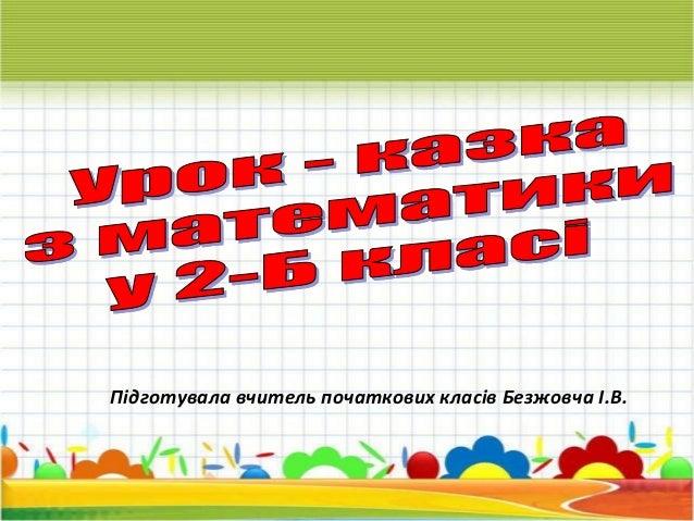 Підготувала вчитель початкових класів Безжовча І.В.