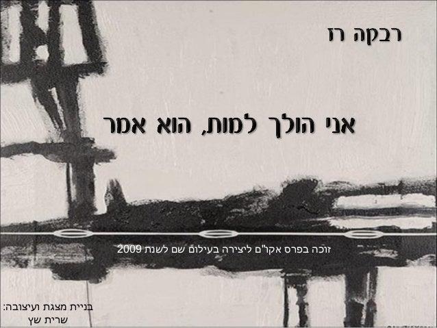 """לשנת שם בעילום ליצירה אקו""""ם בפרס זוכה2009 :ועיצובה מצגת בניית שץ שרית"""