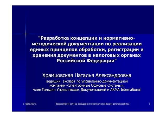 55 мартамарта 20072007 гг.. ВсероссийскийВсероссийский семинарсеминар--совещаниесовещание попо вопросамвопросам организаци...