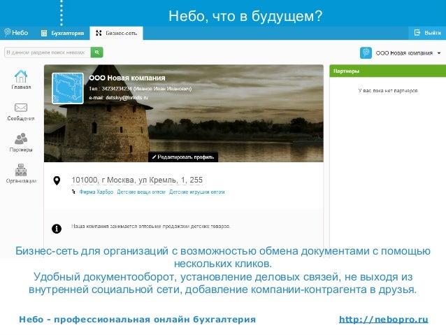 Небо интернет бухгалтерия заявление на регистрацию ип иркутск